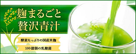 ストア 青 汁 ワンダー
